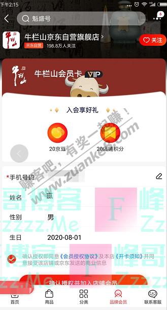 京东app牛栏山京东自营旗舰店 入会享好礼(截止不详)