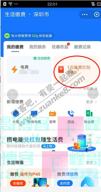 支付宝app8月开通医保码领缴费红包(截止8月31日)