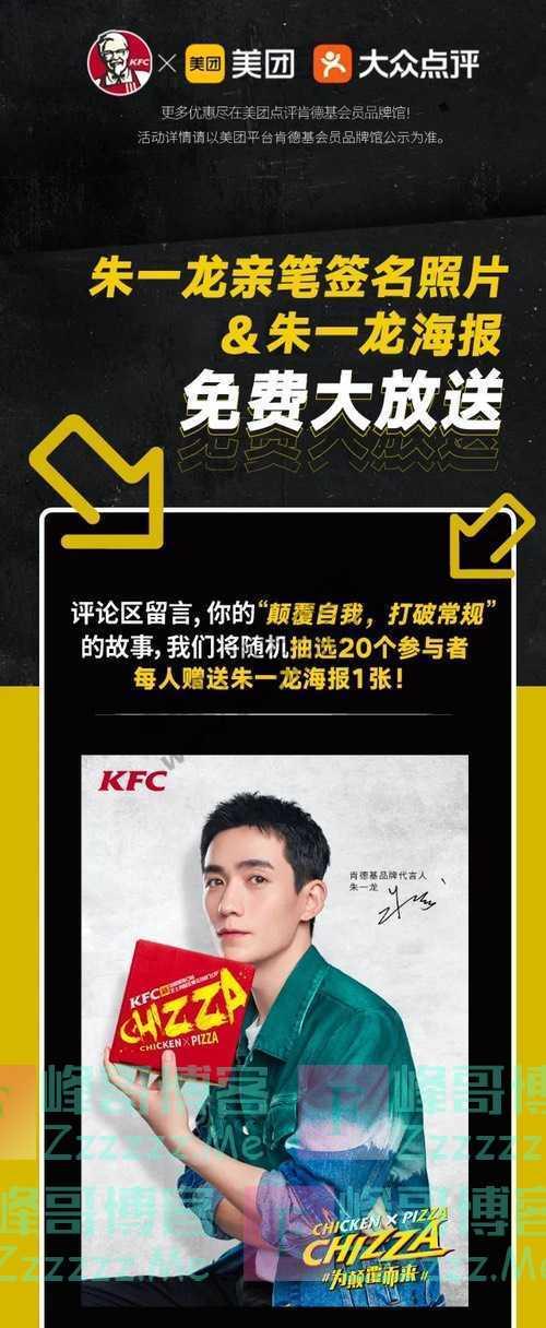 肯德基Chizza新口味颠覆登场 抢朱一龙免费福利!(8月5日截止)