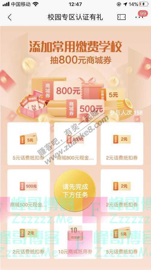 招商银行APP校园专区认证有礼(8月31日截止)