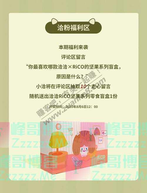 洽洽食品文末惊喜福利 洽洽X RiCO艺术家联名限量潮玩盲盒(8月6日截止)