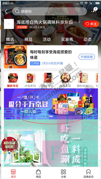 京东app一键开卡瓜分千万京豆(截止8月9日)