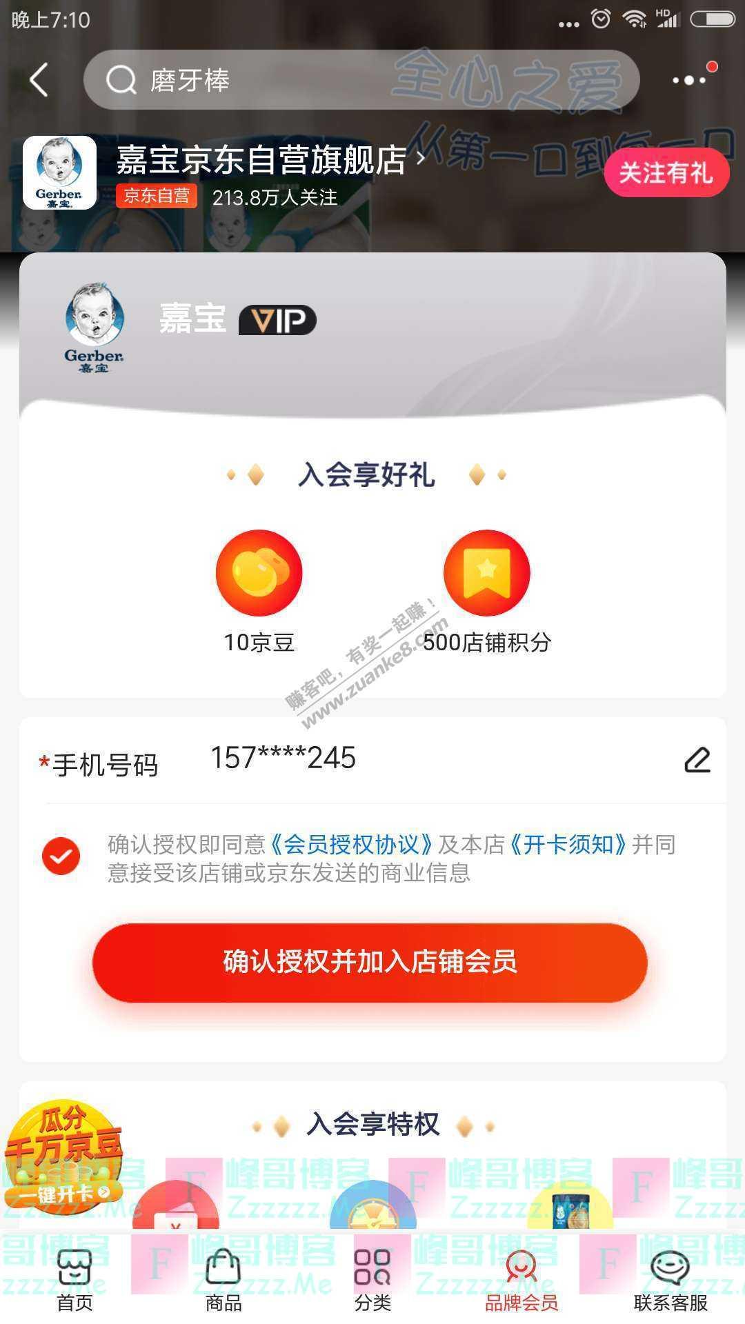 京东app嘉宝京东自营旗舰店 入会享好礼(截止不详)