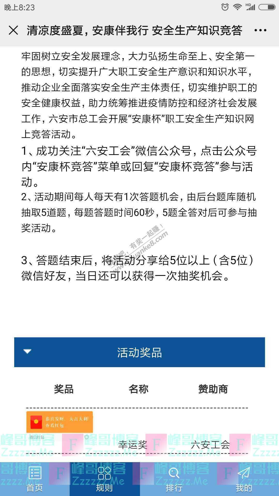 六安工会有奖竞答准时开赛(截止8月7日)