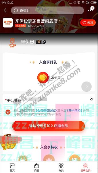 京东app来伊份京东自营旗舰店 入会享好礼(截止不详)