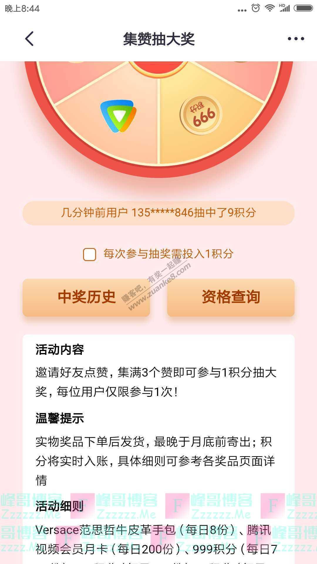 掌上生活app9号玩家日(截止8月9日)