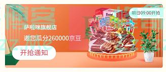 来客有礼萨啦咪旗舰店瓜分260000京豆(截止不详)