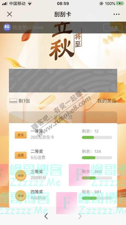 陆金所LU.com有奖答题 立秋未入秋,理财定丰收!(8月12日截止)