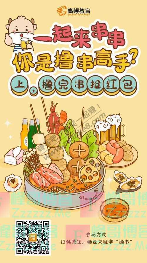 """高顿e栈一起来串串,""""实物好礼+微信红包""""等你来领!(8月7日截止)"""