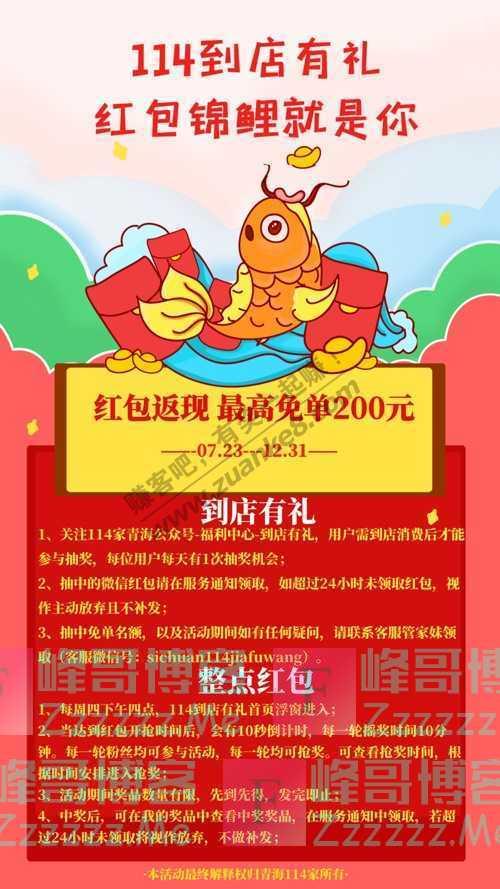 """114家青海夏日炎炎,有""""礼""""更甜!现金红包!(8月28日截止)"""