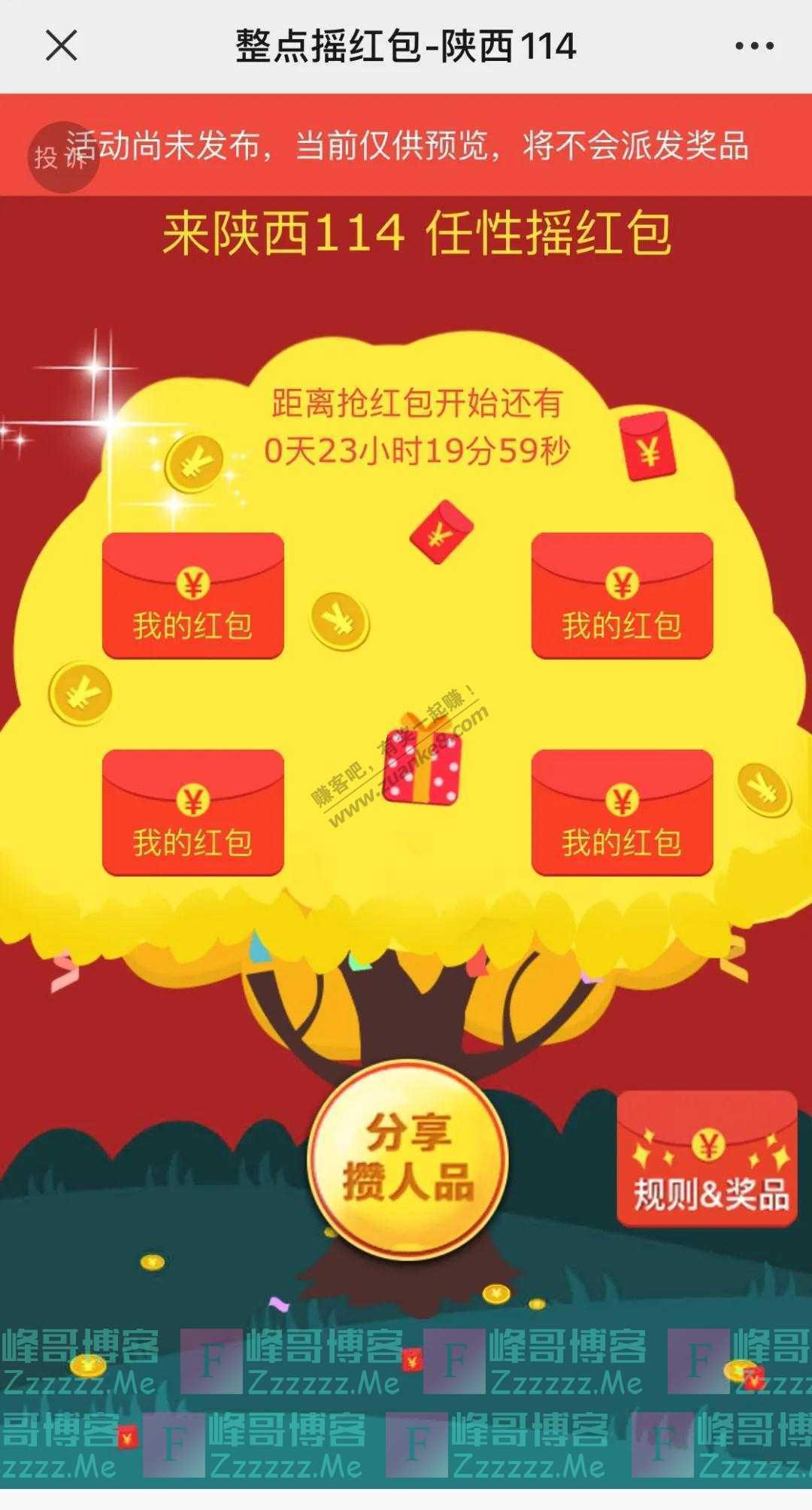 陕西114送福利!整点红包雨(截止8月27日)