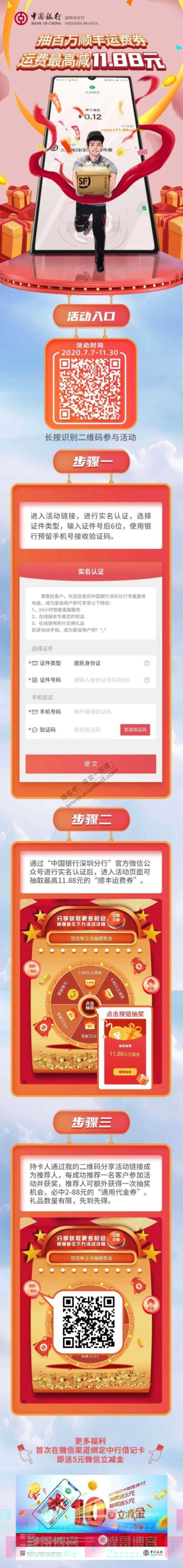 中国银行深圳分行抽百万顺丰运费券,运费最高减11.88元(截止11月30日)