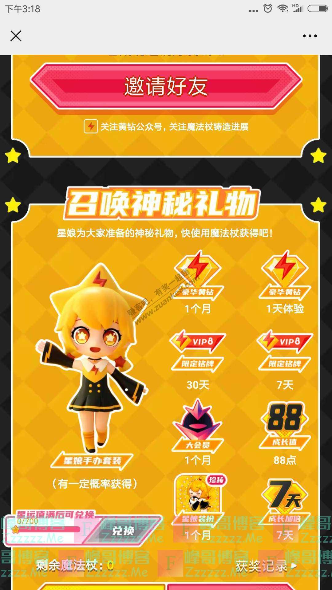手Q豪华黄钻8周年魔法派对(截止11月6日)