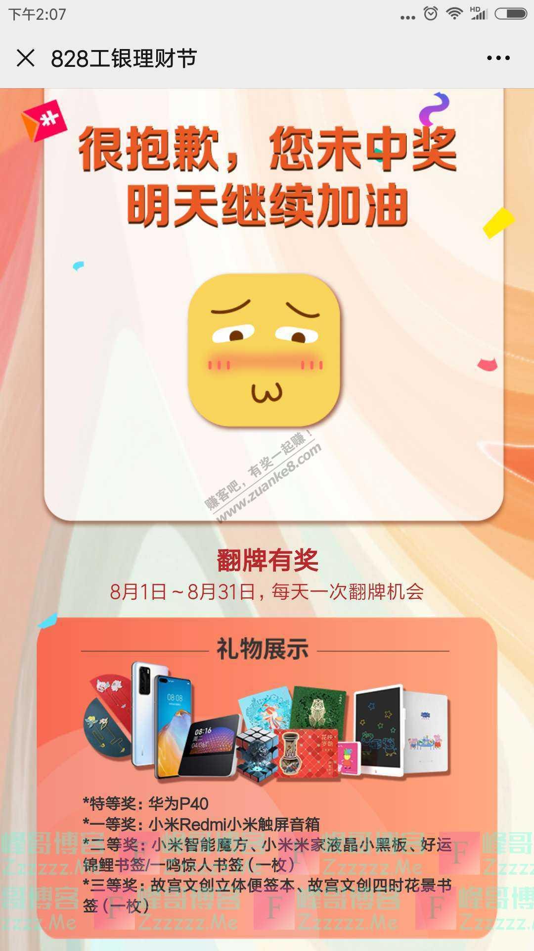 中国工商银行客户服务工银理财节来啦(截止8月31日)