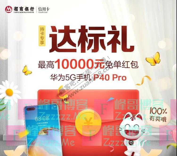 招商银行xing/用卡快抽华为5G手机(截止8月31日)
