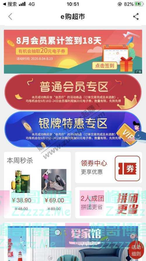 融e购e购超市 会员累计签到有机会抽取20元电子券!(8月23日截止)