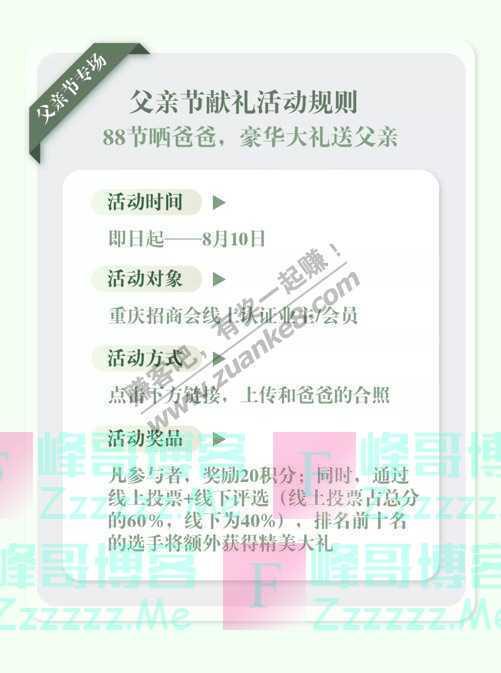 重庆招商会大奖丨88节晒爸爸,豪华礼包送父亲!(8月10日截止)