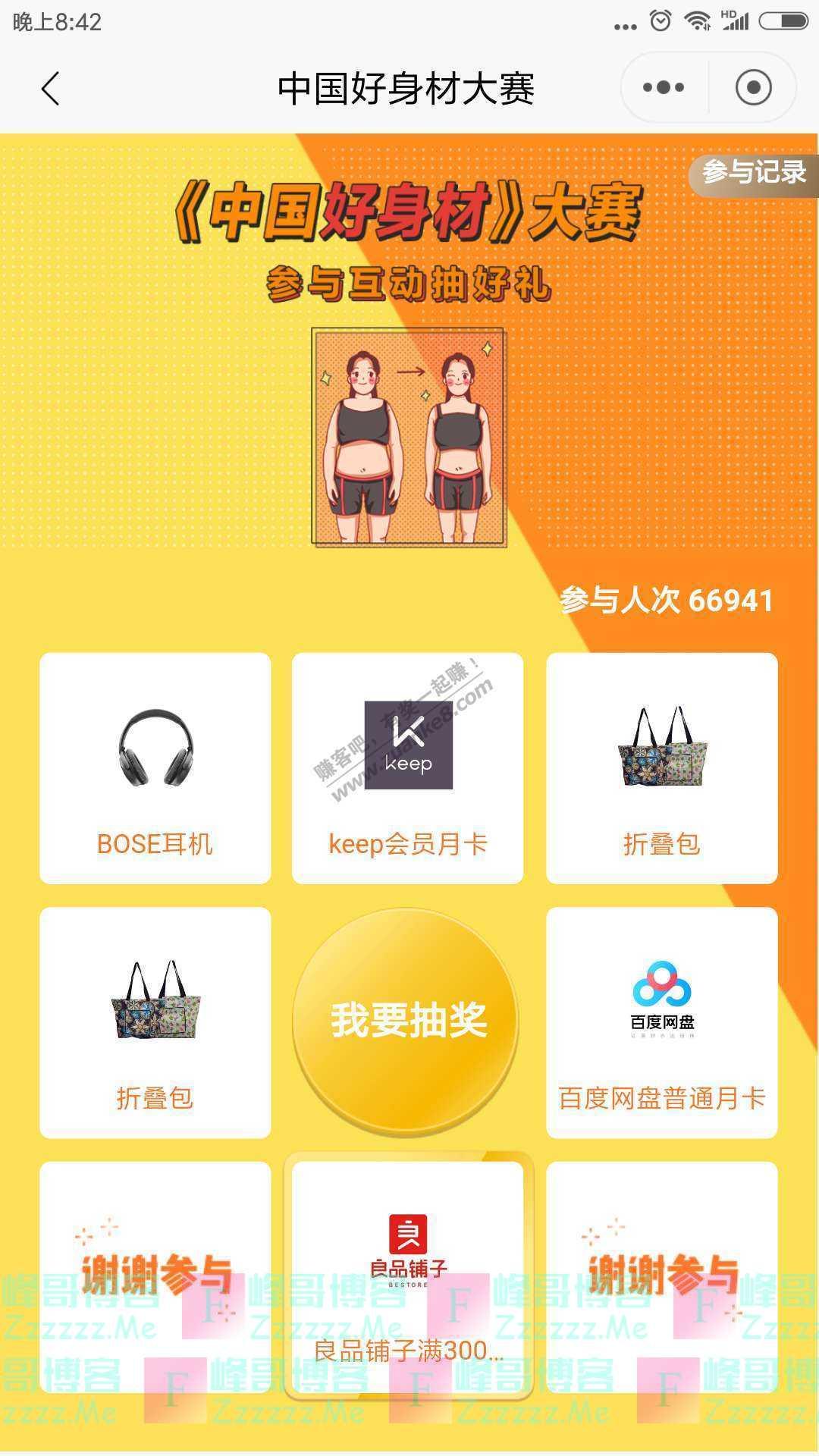 招商银行app中国好身材大赛(截止8月10日)