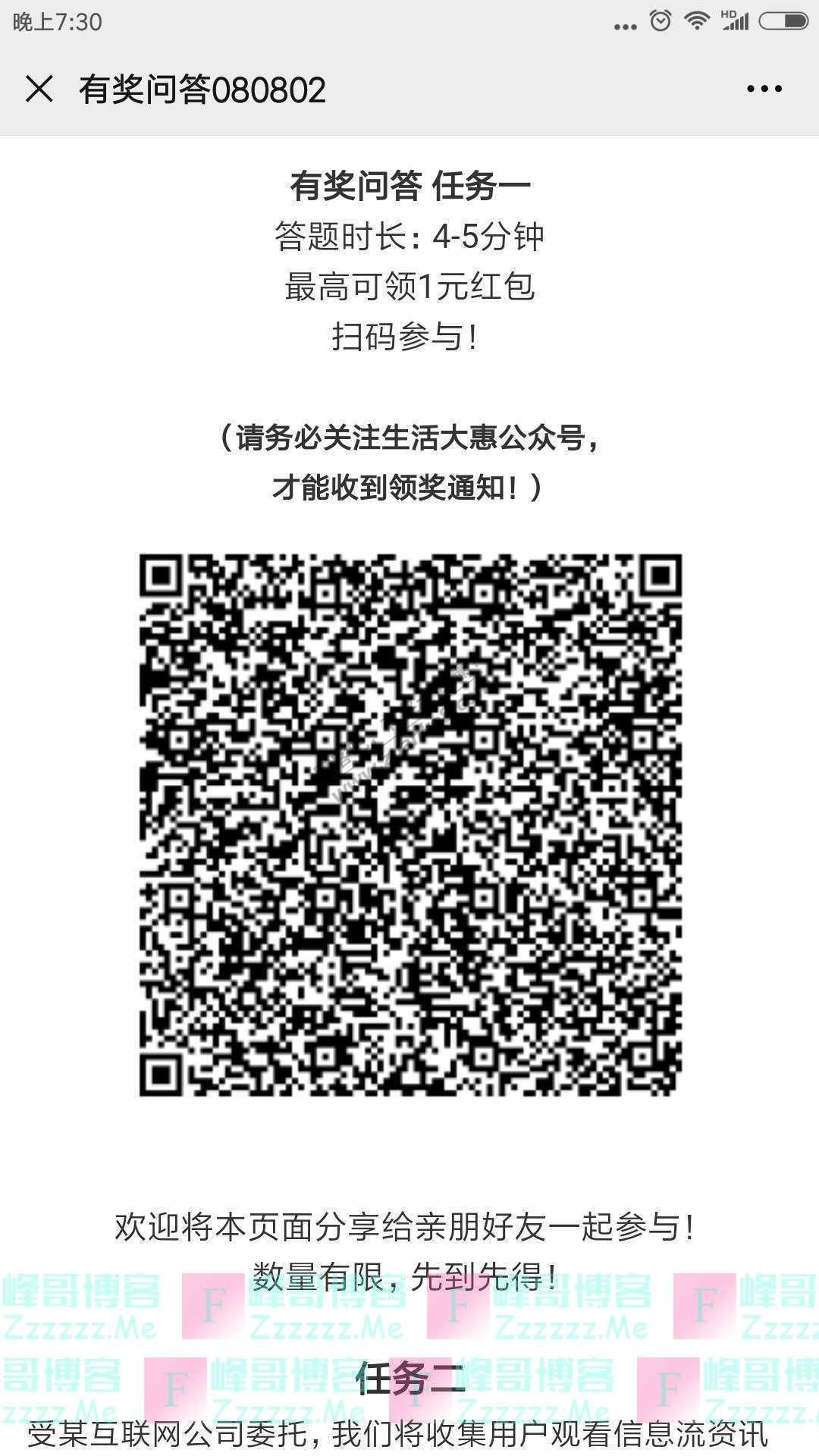 生活大惠有奖问答080802(截止不详)