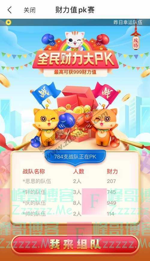 苏宁金融财力值pk赛(8月19日截止)