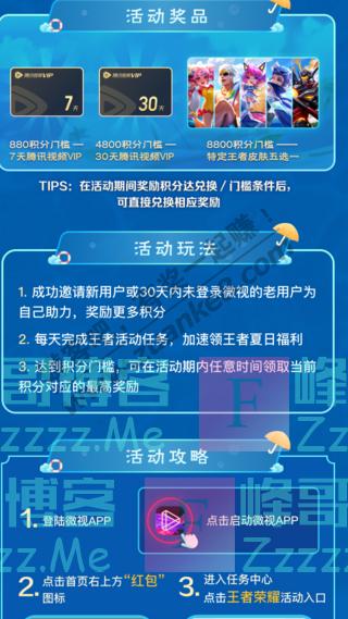腾讯微视夏日狂欢局!限量免费领王者皮肤(截止8月19日)