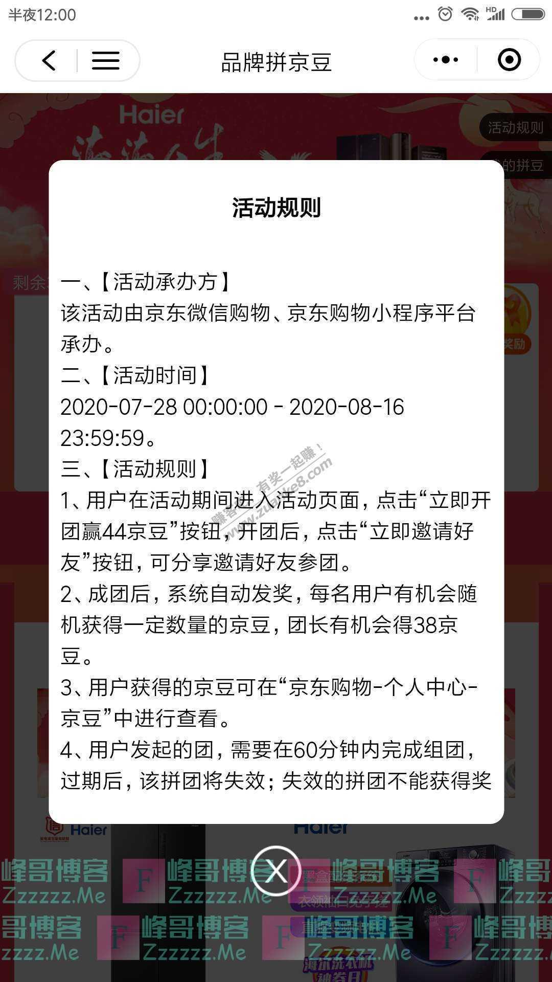 京东购物海尔撒350w京豆(截止8月16日)