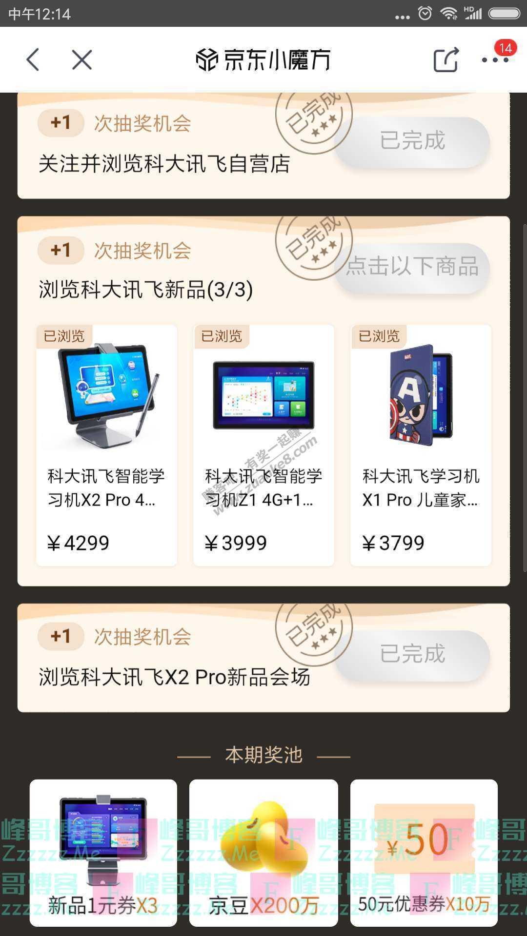 京东app转魔方赢新品(截止8月12日)