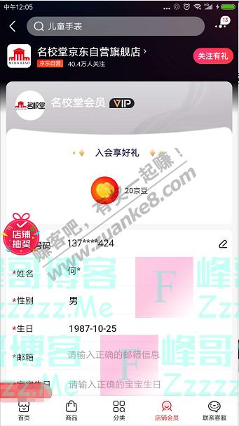 京东app名校堂京东自营旗舰店 入会享好礼(截止不详)