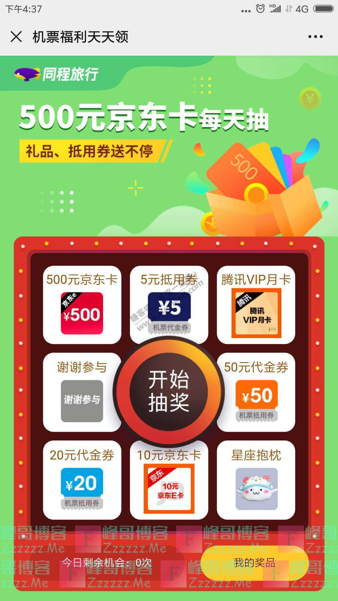 同程机票500元京东卡每天抽(截止8月17日)