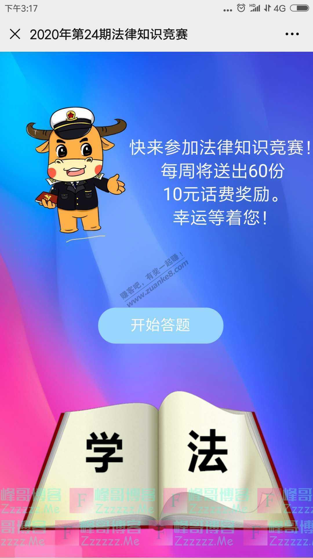 如东县12348公共法律服务法律知识竞赛第二十四期开始啦(截止不详)