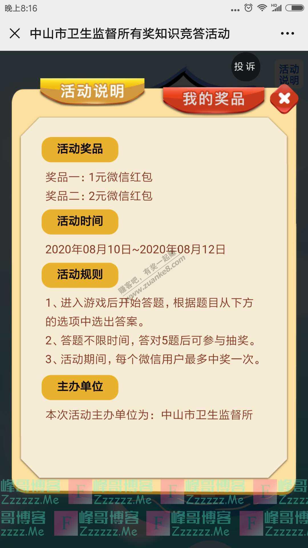 中山市卫生健康局游泳安全知识有奖问答活动(截止8月12日)