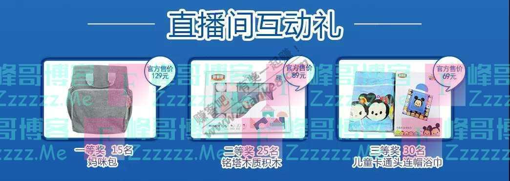 小伊福利官齐聚金领冠直播间,豪撒百万福利(截止8月11日)