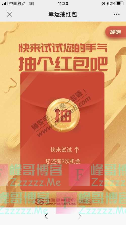 民生银行苏州分行幸运抽红包(截止不详)