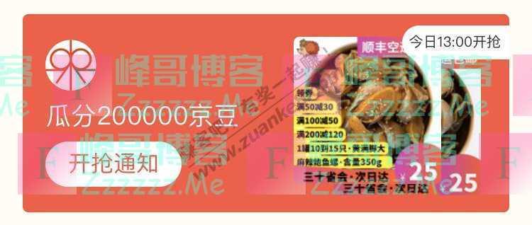 来客有礼刺猬绅士海鲜旗舰店瓜分200000京豆(截止不详)