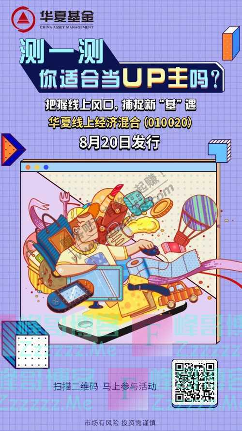 华夏基金财富家5000个红包(8月13日截止)