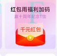 小米Lite小米816红包雨(截止8月18日)