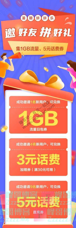 中国移动手机营业厅1GB、8元话费,安排!(8月30日截止)