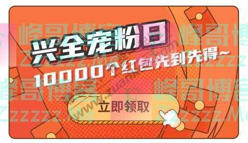兴全Funds10000个红包(截止不详)