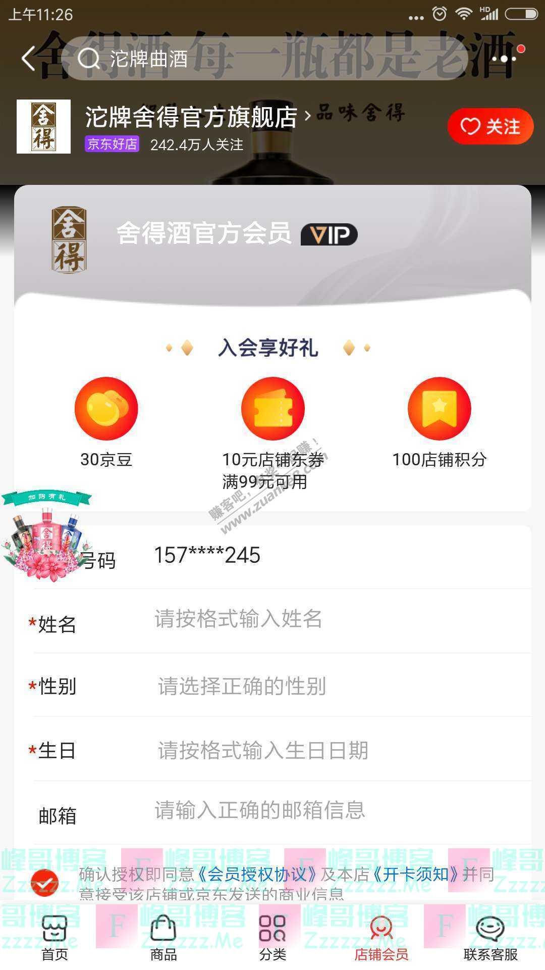 京东app沱牌舍得官方旗舰店 入会享好礼(截止不详)