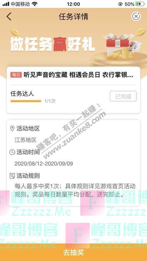 中国农业银行APP听见声音的宝藏 相遇会员日(9月9日截止)