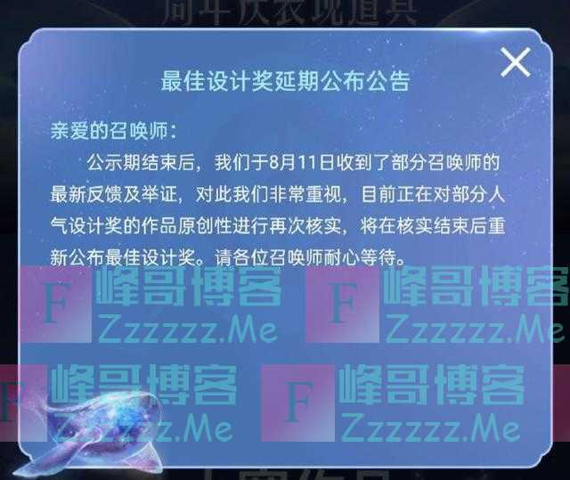 王者荣耀再陷抄袭风波,冠军作品撞车云裳羽衣,官方:已重新审核