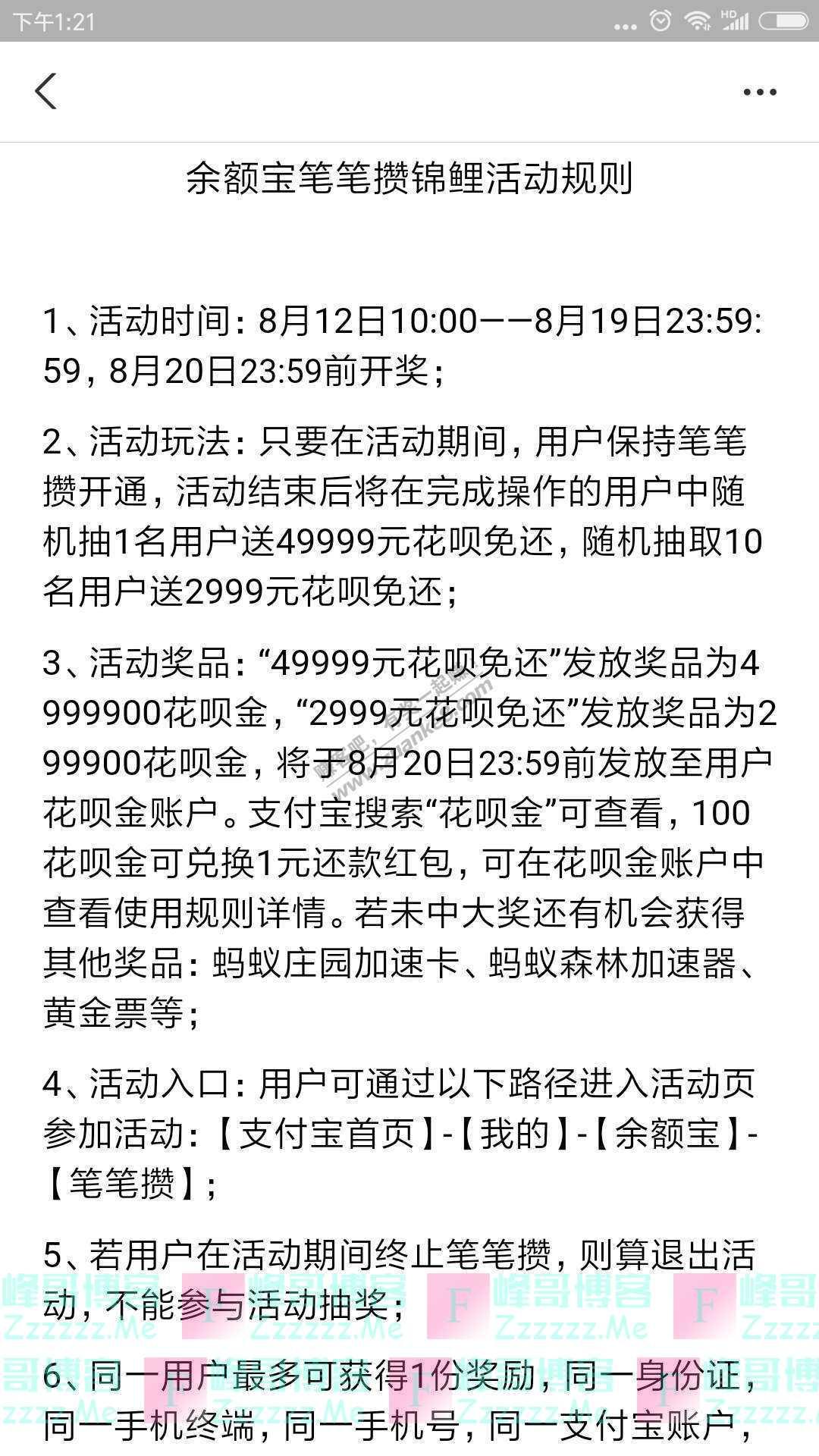 支付宝app余额宝笔笔攒锦鲤活动(截止8月19日)