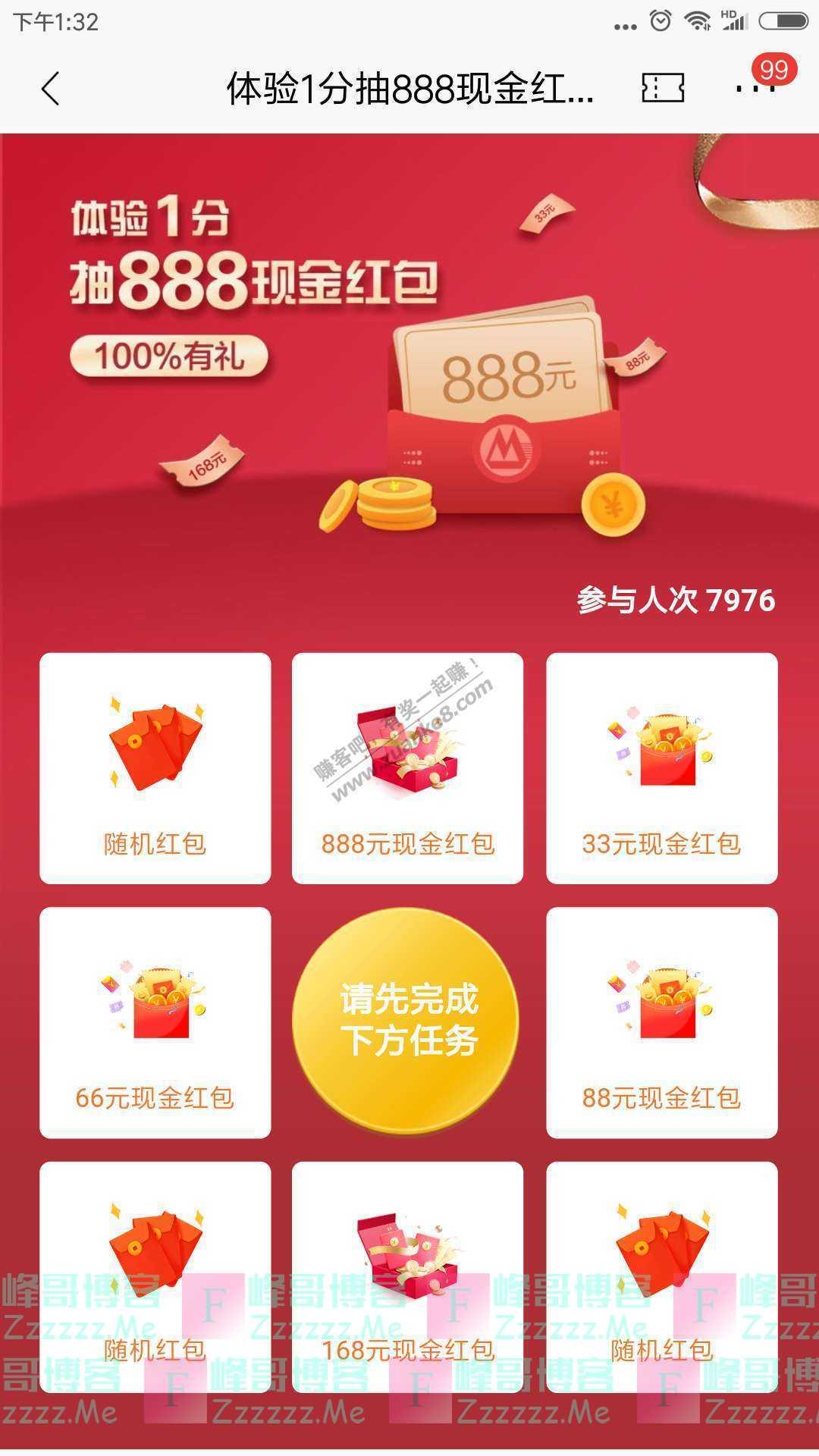 招商银行app体验1分抽888现金红包(截止9月10日)