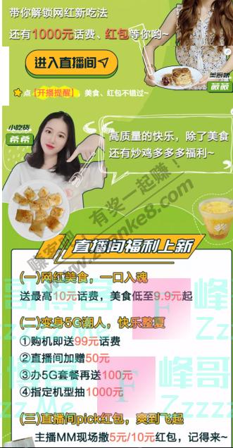 """中国移动10086快乐吃""""播"""",还有千元话费、红包等你哦(截止8月14日)"""