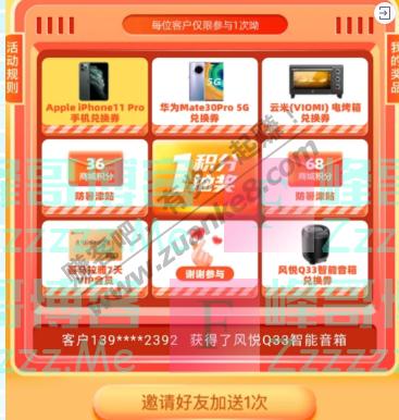 中国移动100861积分能抽大奖(截止8月31日)