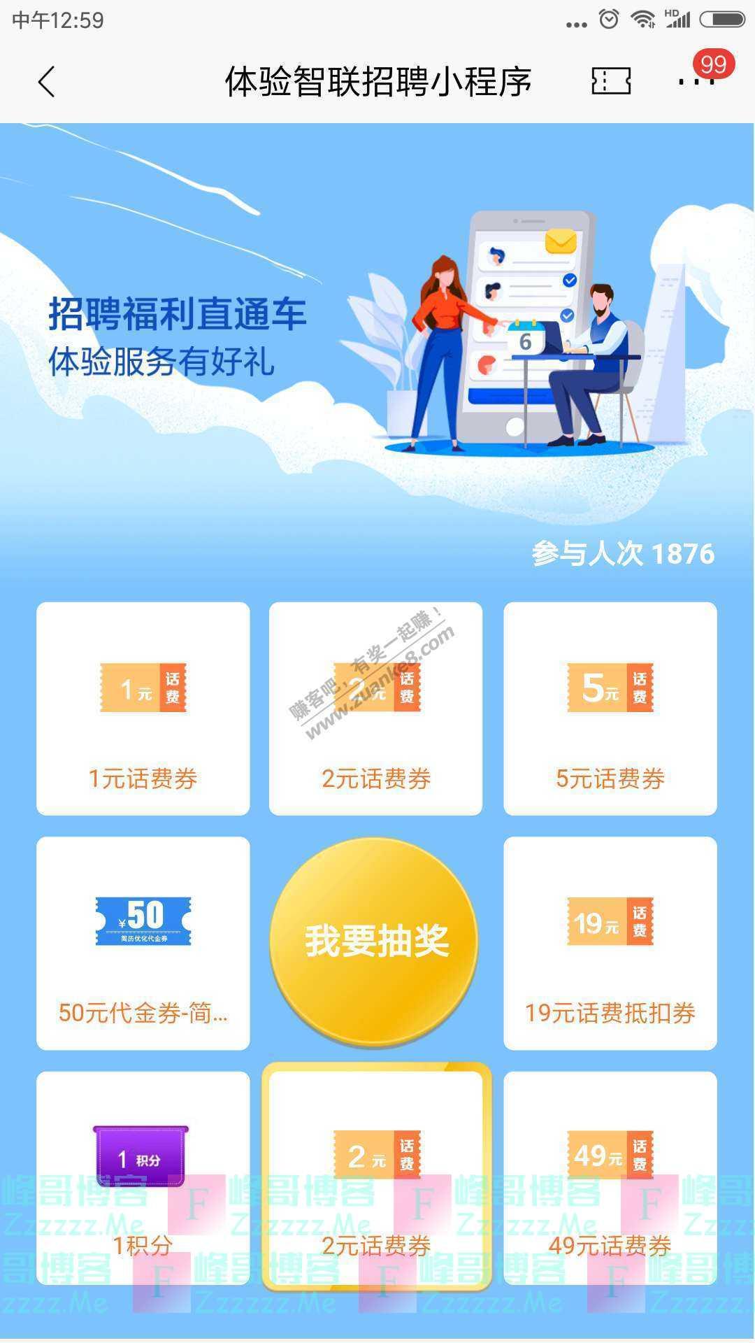 招商银行app招聘福利直通车 体验服务赢好礼(截止8月31日)