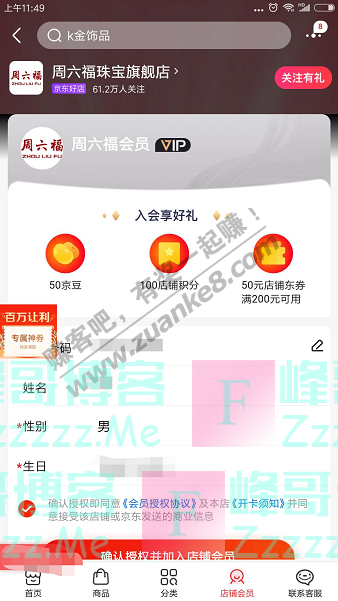 京东app周六福珠宝旗舰店 入会享好礼(截止不详)