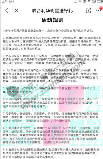 京东app联合利华明星送好礼(截止8月13日)