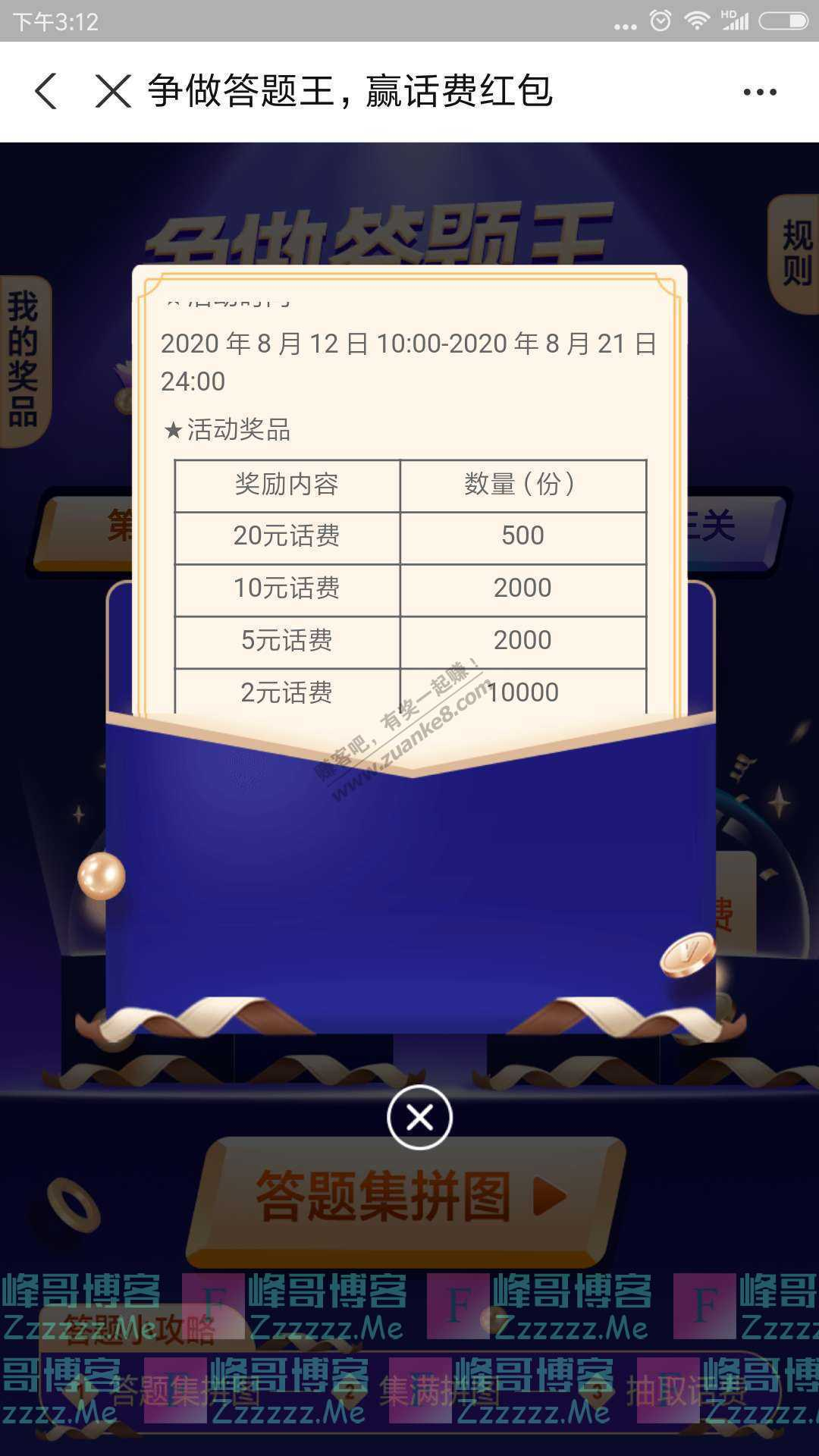 中国移动10086不是吧,答题涨知识,还能赢20元话费(截止8月21日)
