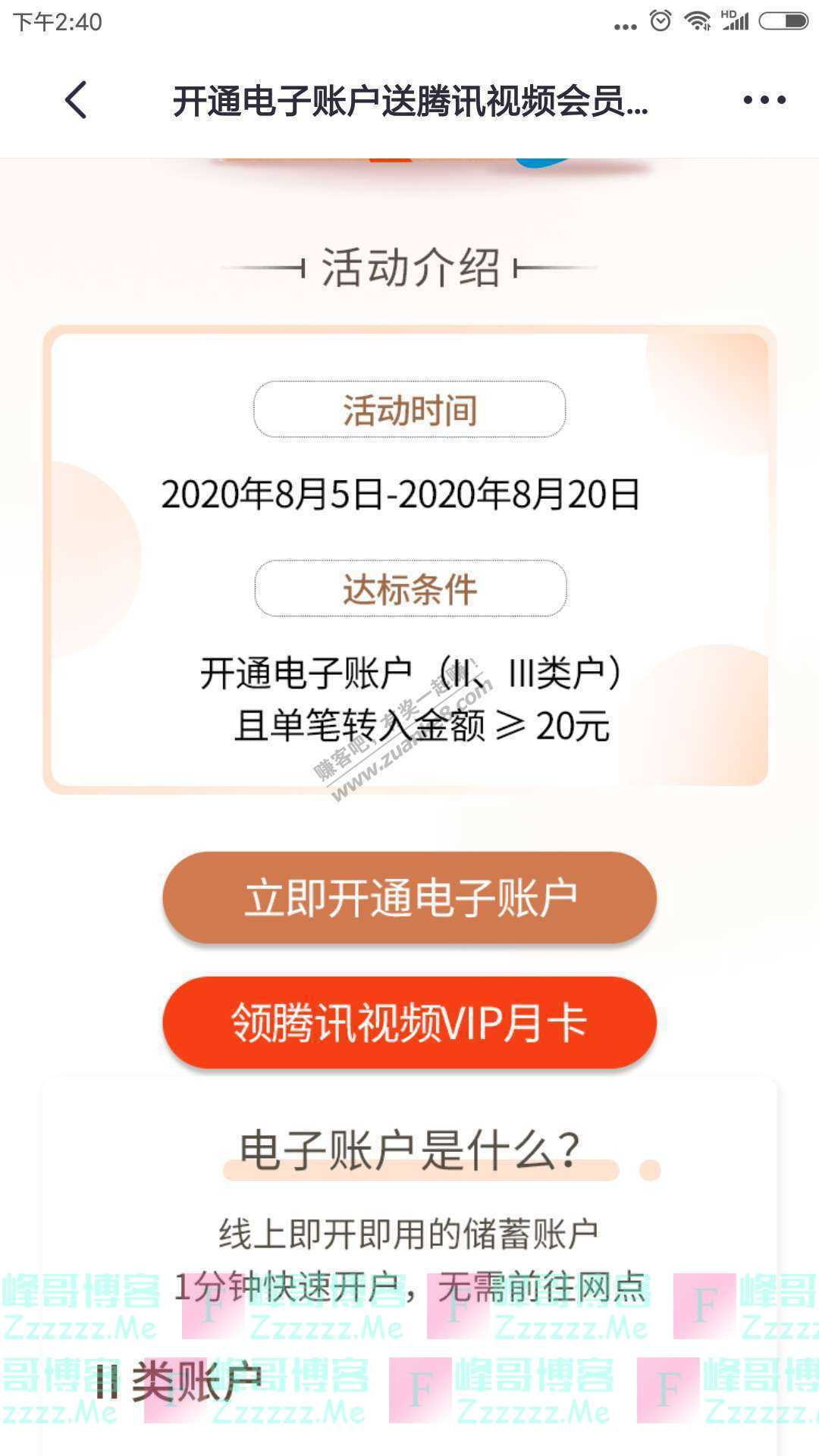 掌上生活APP开通电子账户送腾讯视频会员月卡(截止8月20日)